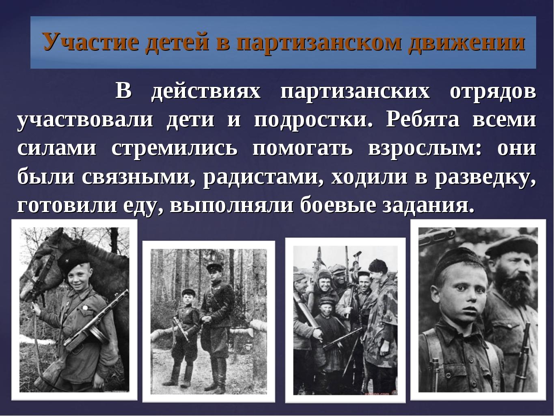 В действиях партизанских отрядов участвовали дети и подростки. Ребята всеми...