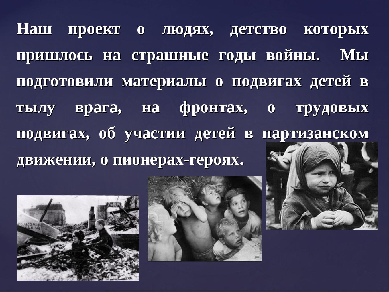 Наш проект о людях, детство которых пришлось на страшные годы войны. Мы подго...