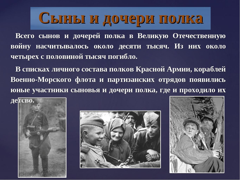 Всего сынов и дочерей полка в Великую Отечественную войну насчитывалось около...