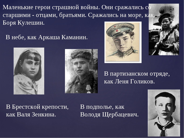 Маленькие герои страшной войны. Они сражались со старшими - отцами, братьями....