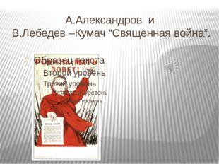 """А.Александров и В.Лебедев –Кумач """"Священная война""""."""