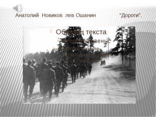 """Анатолий Новиков лев Ошанин """"Дороги""""."""