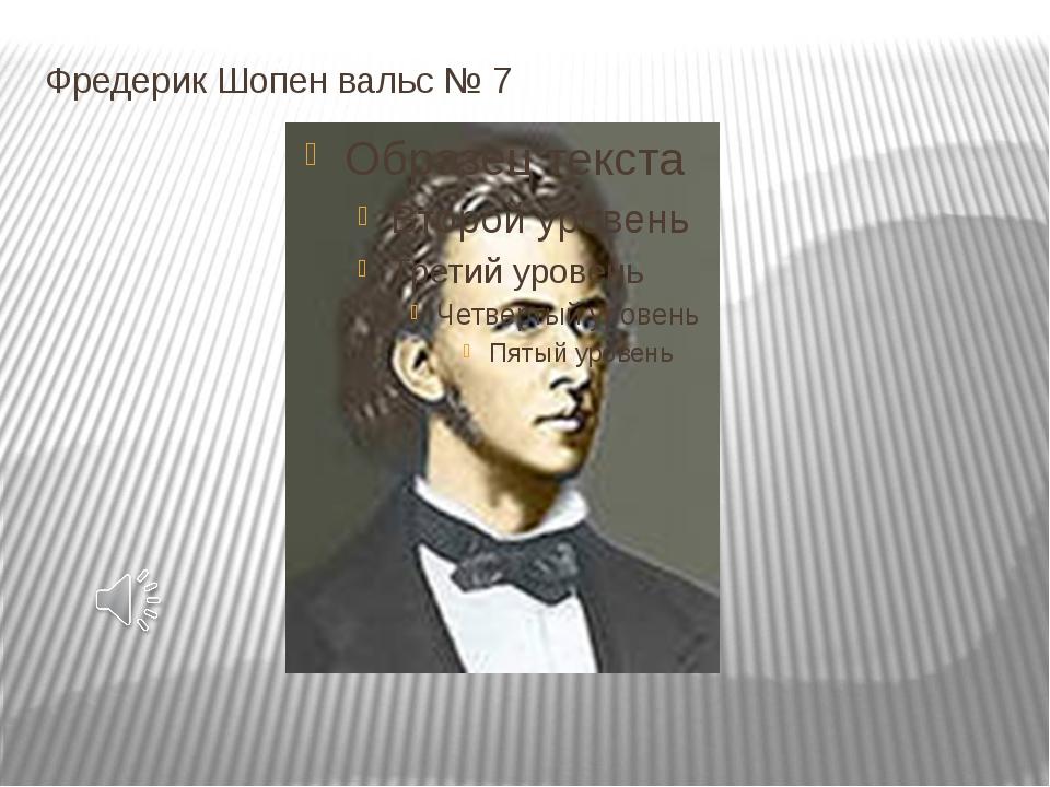 Фредерик Шопен вальс № 7
