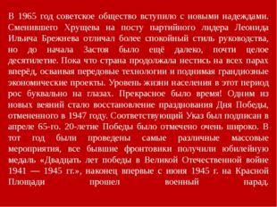 В 1965 год советское общество вступило с новыми надеждами. Сменившего Хрущева