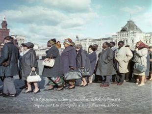 Тем временем гости из молодых освободившихся стран стояли в очереди к телу Ле