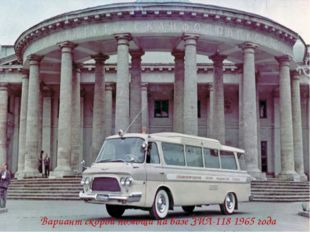 Вариант скорой помощи на базе ЗИЛ-118 1965 года