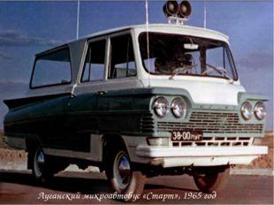 Луганский микроавтобус «Старт», 1965 год