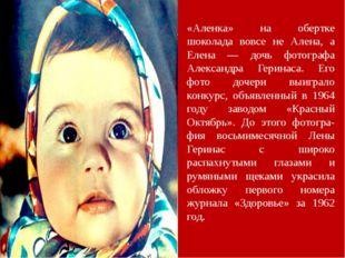 «Аленка» на обертке шоколада вовсе не Алена, а Елена — дочь фотографа Алексан