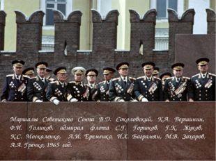 Маршалы Советского Союза В.Д. Соколовский, К.А. Вершинин, Ф.И. Голиков, адмир