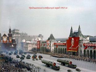 Традиционный ноябрьский парад 1965-го
