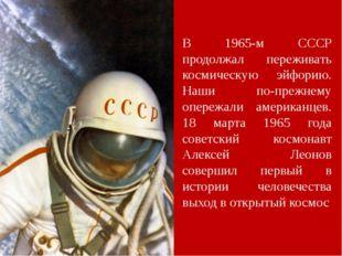 В 1965-м СССР продолжал переживать космическую эйфорию. Наши по-прежнему опер