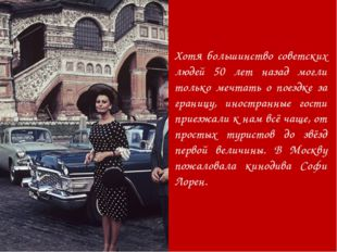 Хотя большинство советских людей 50 лет назад могли только мечтать о поездке