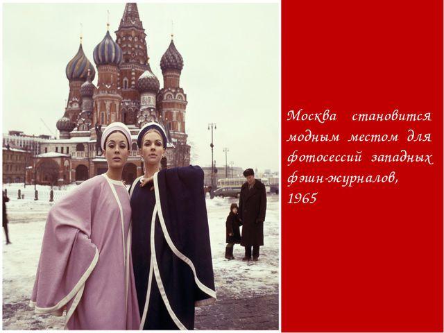 Москва становится модным местом для фотосессий западных фэшн-журналов, 1965