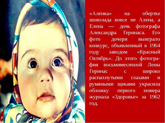 «Аленка» на обертке шоколада вовсе не Алена, а Елена — дочь фотографа Алексан...