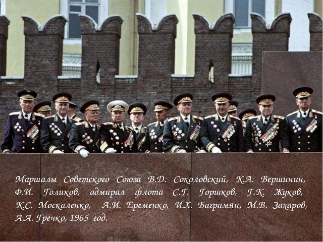 Маршалы Советского Союза В.Д. Соколовский, К.А. Вершинин, Ф.И. Голиков, адмир...