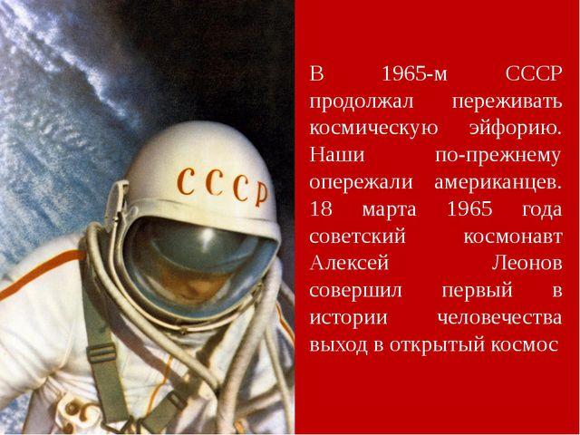 В 1965-м СССР продолжал переживать космическую эйфорию. Наши по-прежнему опер...