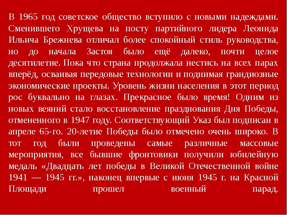 В 1965 год советское общество вступило с новыми надеждами. Сменившего Хрущева...