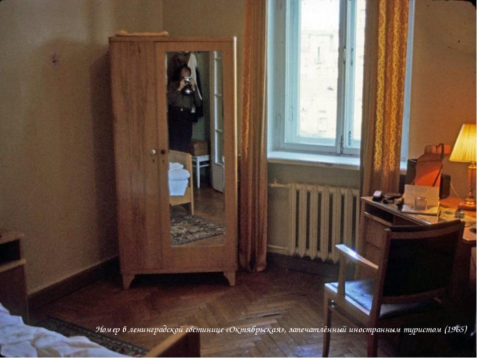 Номер в ленинградской гостинице «Октябрьская», запечатлённый иностранным тур...