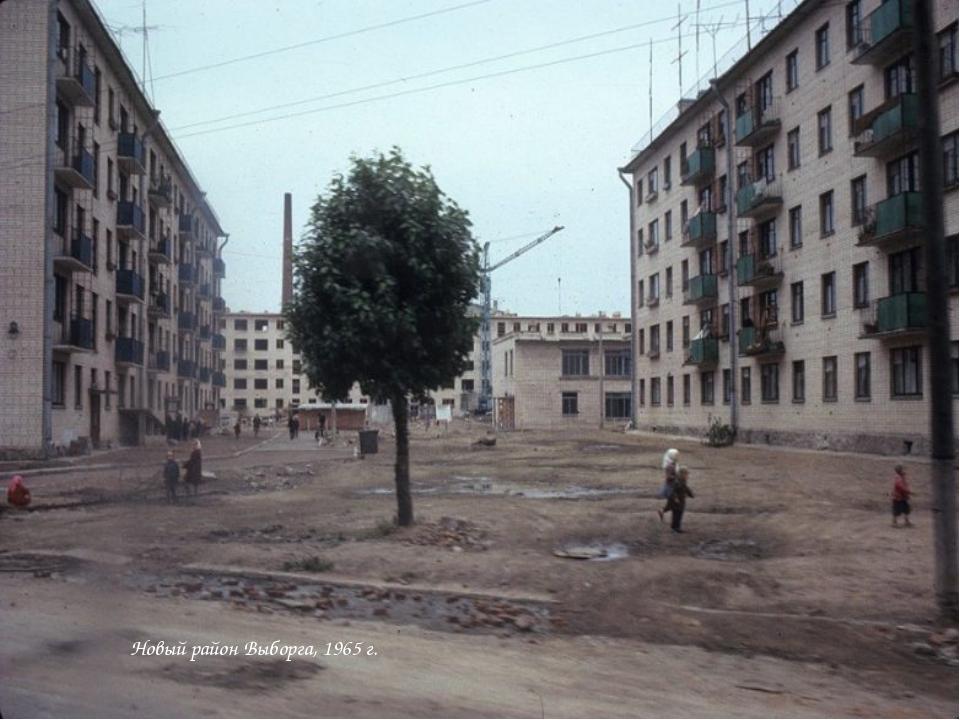 Новый район Выборга, 1965 г.