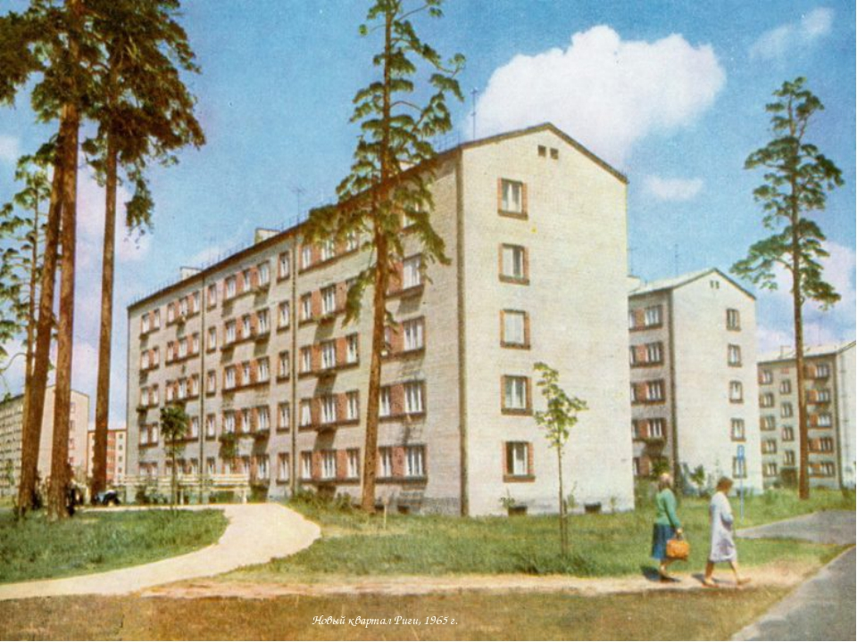 Новый квартал Риги, 1965 г.