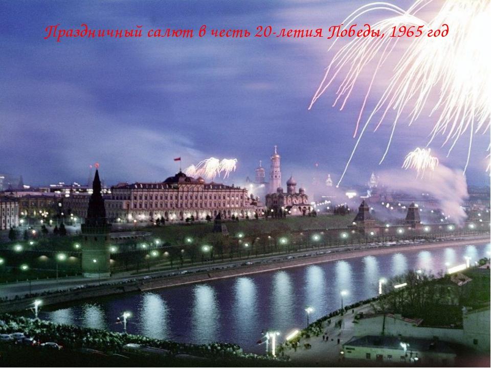 Праздничный салют в честь 20-летия Победы, 1965 год