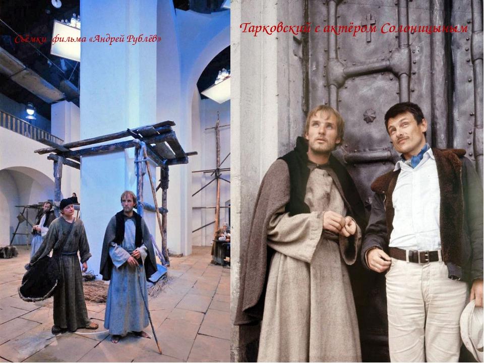 Съёмки фильма «Андрей Рублёв» Тарковский с актёром Солоницыным