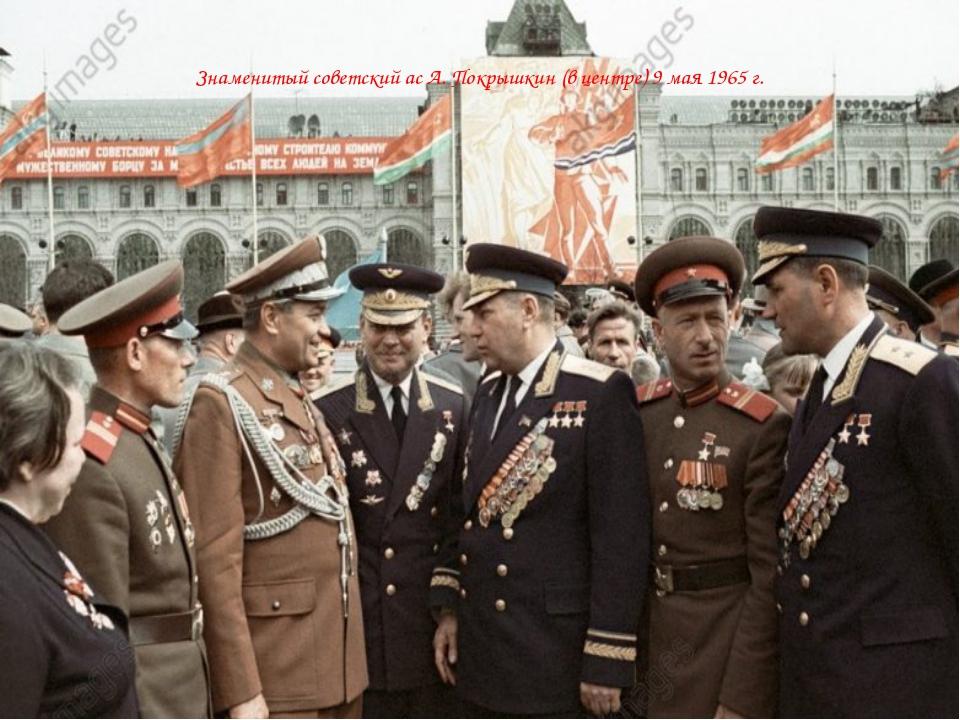 Знаменитый советский ас А. Покрышкин (в центре) 9 мая 1965 г.