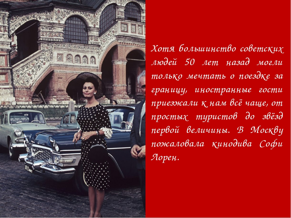 Хотя большинство советских людей 50 лет назад могли только мечтать о поездке...