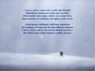 Сипле, сипле, сипле сніг з неба сірої безодні Міріадами летять ті метелики х