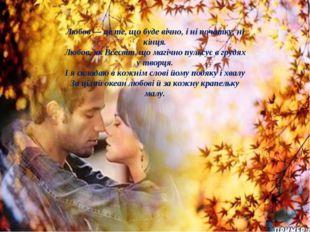 Любов — це те, що буде вічно, і ні початку, ні кінця. Любов, як Всесвіт, що м