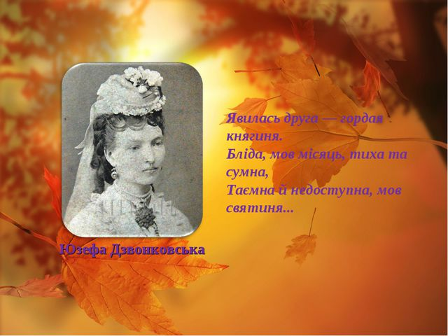 Юзефа Дзвонковська Явилась друга — гордая княгиня. Бліда, мов місяць, тиха та...