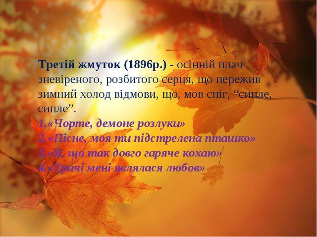 Третій жмуток (1896р.) - осінній плач зневіреного, розбитого серця, що пережи...