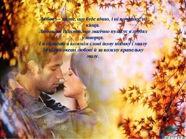 Любов — це те, що буде вічно, і ні початку, ні кінця. Любов, як Всесвіт, що м...