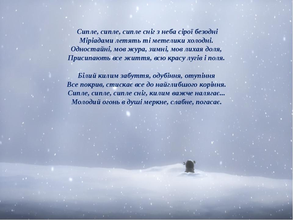 Сипле, сипле, сипле сніг з неба сірої безодні Міріадами летять ті метелики х...