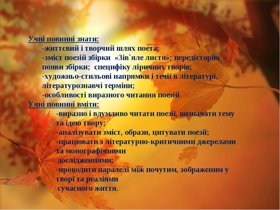 Учні повинні знати: -життєвий і творчий шлях поета; -зміст поезій збірки «Зів...