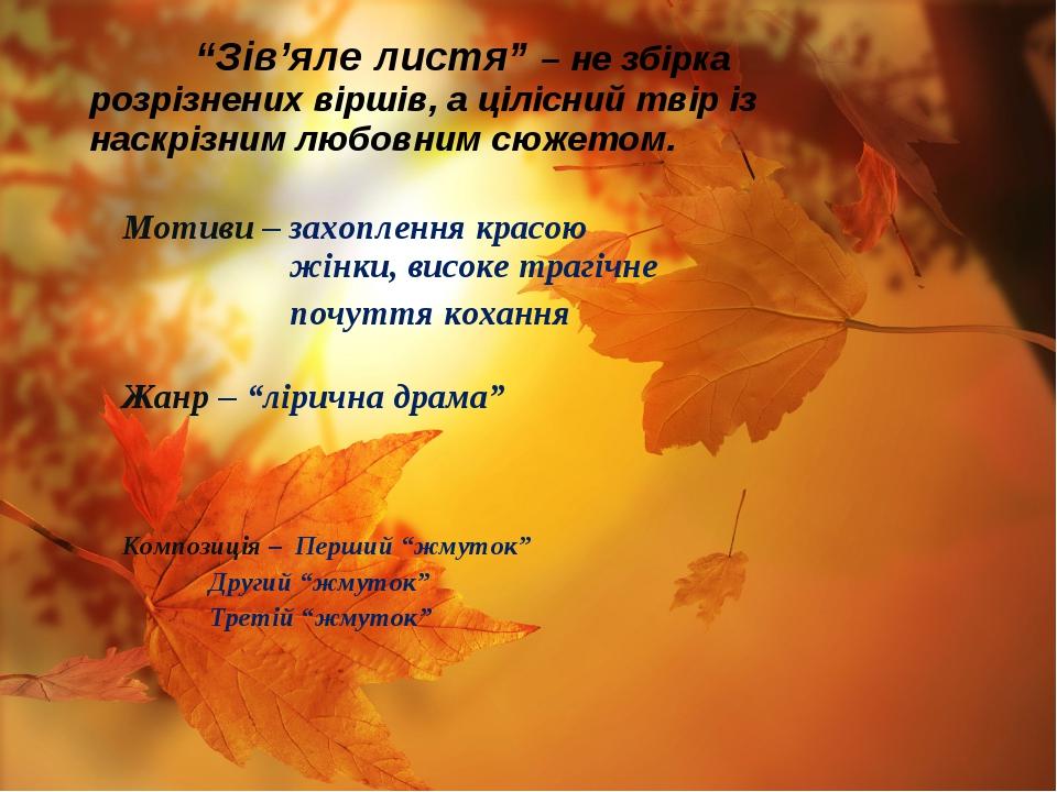 """""""Зів'яле листя"""" – не збірка розрізнених віршів, а цілісний твір із наскрізни..."""