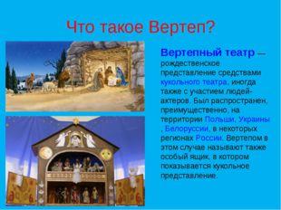 Что такое Вертеп? Вертепный театр— рождественское представление средствамик