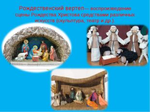 Рождественский вертеп— воспроизведение сценыРождества Христовасредствами ра