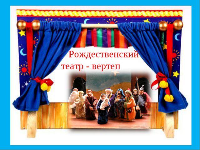 Рождественский театр - вертеп