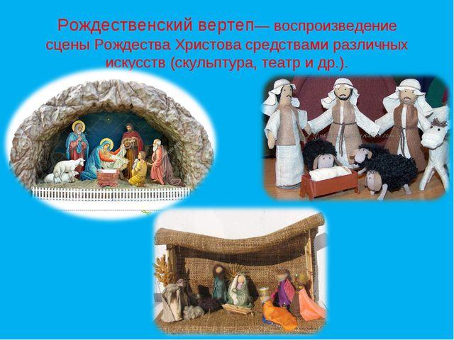 Рождественский вертеп— воспроизведение сценыРождества Христовасредствами ра...