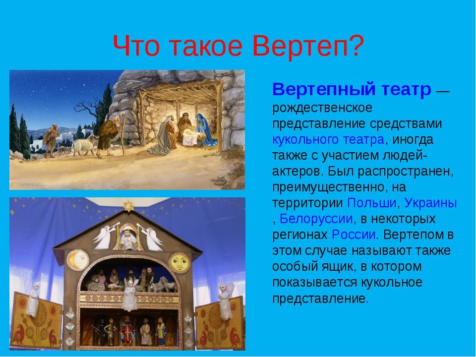 Что такое Вертеп? Вертепный театр— рождественское представление средствамик...