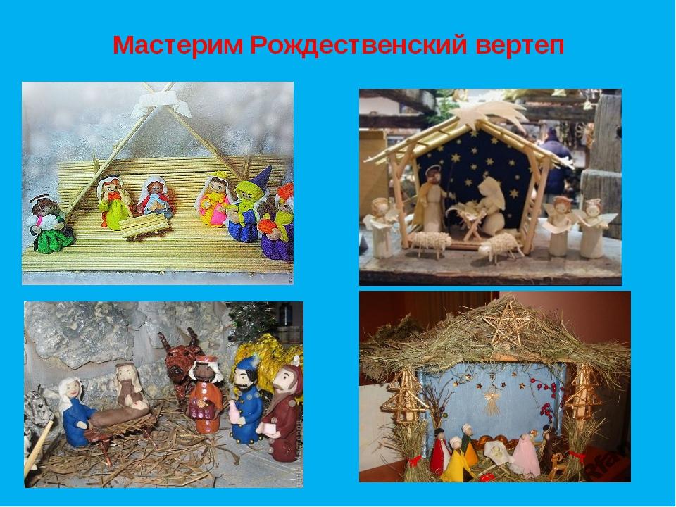 Мастерим Рождественский вертеп