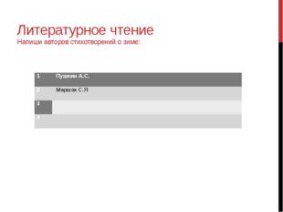 Литературное чтение Напиши авторов стихотворений о зиме: 1 Пушкин А.С. 2 Марш