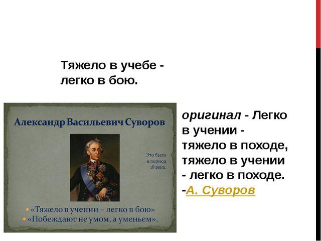Тяжело в учебе - легко в бою. оригинал- Легко в учении - тяжело в походе, т...