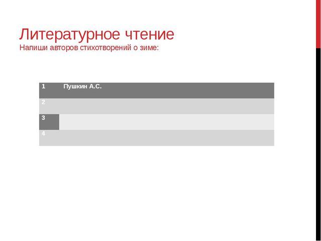 Литературное чтение Напиши авторов стихотворений о зиме: 1 Пушкин А.С. 2 3 4