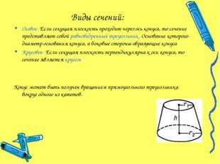 Виды сечений: Осевое- Если секущая плоскость проходит через ось конуса, то се