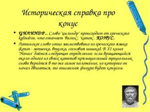 "Историческая справка про конус ЦИЛИНДР.. Слово ""цилиндр"" происходит от гречес"