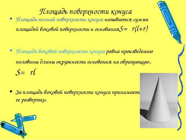 Площадь поверхности конуса Площадь полной поверхности конуса называется сумма...