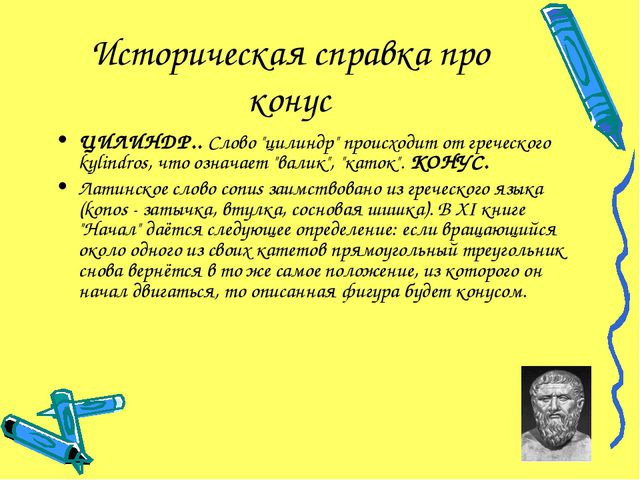 "Историческая справка про конус ЦИЛИНДР.. Слово ""цилиндр"" происходит от гречес..."