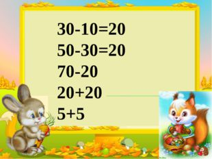 30-10=20 50-30=20 70-20 20+20 5+5